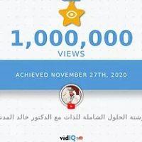 مليون مشاهدة لقناتنا